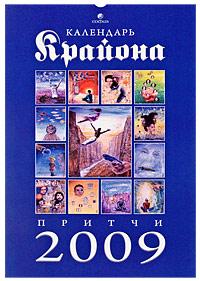 Календарь Крайона 2009. Притчи