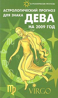Астрологический прогноз для знака Дева на 2009 год ( 978-5-222-13985-1 )