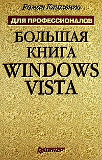 Книга Большая книга Windows Vista
