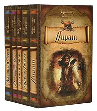 Пираты. Комплект из 5 книг