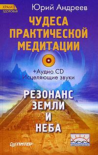 Чудеса практической медитации (+ CD). Юрий Андреев