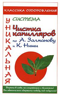 Чистка капилляров по А. Замланову и К. Ниши ( 978-5-17-054722-7, 978-5-226-00709-5 )