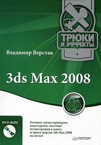 3ds Max 2008. Трюки и эффекты (+ DVD-ROM) ( 978-5-388-00580-9 )