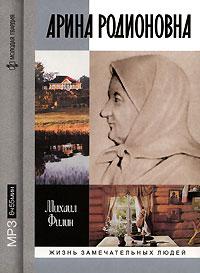 Арина Родионовна (аудиокнига MP3)