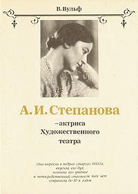А. И. Степанова - актриса Художественного театра
