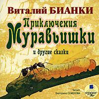 Приключения Муравьишки и другие сказки (аудиокнига MP3)