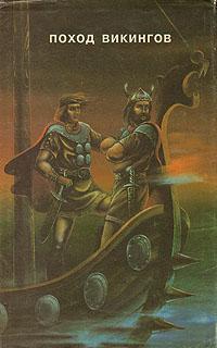 Поход викингов. Меч Али-Атора. В Великую Бурю