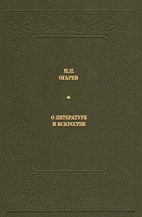 Н. П. Огарев. О литературе и искусстве