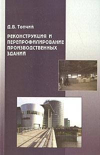 Реконструкция и перепрофилирование производственных зданий ( 978-5-93093-556-1 )