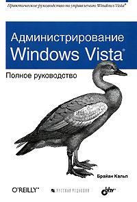 ����������������� Windows Vista. ������ �����������