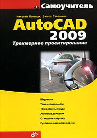 Как выглядит Самоучитель AutoCAD 2009. Трехмерное моделирование