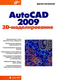 Как выглядит AutoCAD 2009. 3D-моделирование