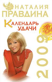Календарь удачи 2009