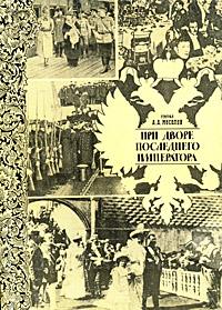 Книга При дворе последнего императора