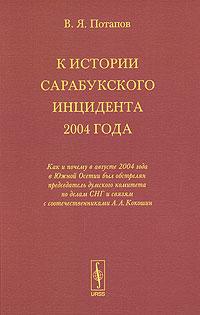 К истории Сарабукского инцидента 2004 года ( 978-5-9710-0221-5 )