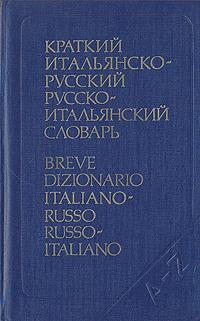 Краткий итальянско-русский и русско-итальянский словарь