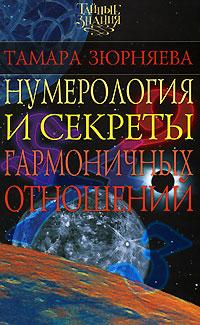 Нумерология и секреты гармоничных отношений. Тамара Зюрняева