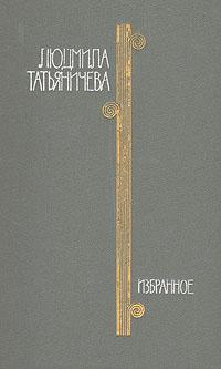 Людмила Татьяничева. Избранное в 2 томах. Том 1