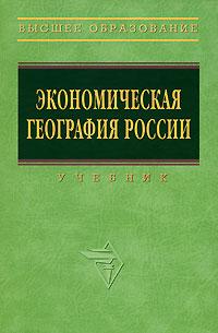 Экономическая география России ( 978-5-16-003463-8 )