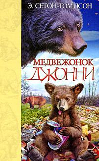 Медвежонок Джонни. Э. Сетон-Томпсон