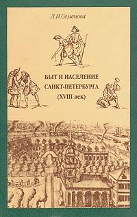 Быт и население Санкт-Петербурга (XVIII век)
