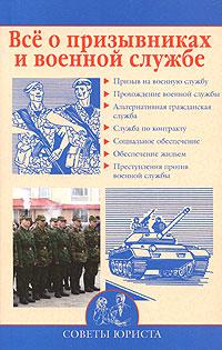Все о призывниках и военной службе