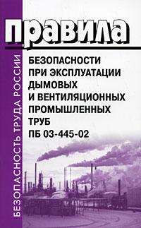 Правила безопасности при эксплуатации дымовых и вентиляционных промышленных труб ПБ 03-445-02 ( 978-5-93630-681-5 )