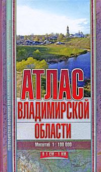 Атлас Владимирской области