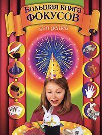 Большая книга фокусов для детей