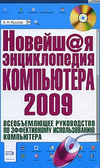 Новейшая энциклопедия компьютера (+ CD-ROM). А. Н. Кушнир