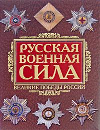 Русская военная сила
