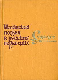 Испанская поэзия в русских переводах. 1792-1976