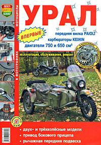 Мотоциклы Урал. Эксплуатация, обслуживание, ремонт ( 978-5-903091-69-0 )