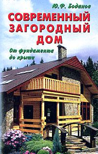 Современный загородный дом. От фундамента до крыши
