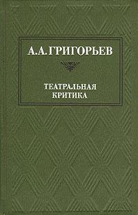 А. А. Григорьев. Театральная критика