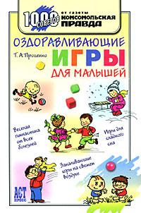 Оздоравливающие игры для малышей