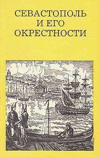 Севастополь и его окрестности. Е. В. Веникеев