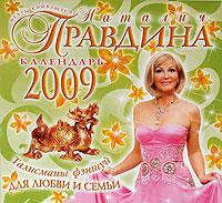 Календарь 2009 (на скрепке). Талисманы фэншуй для любви и семьи