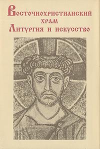 Восточнохристианский храм. Литургия и искусство