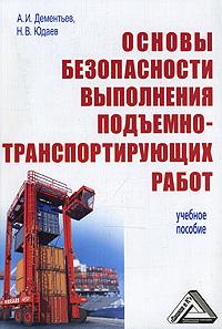 Основы безопасности выполнения подъемно-транспортирующих работ ( 978-5-394-00119-2 )