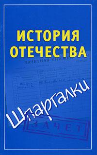 История Отечества ( 978-5-17-054998-6 )
