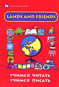 Lands and Friends. Учимся читать, учимся писать