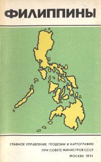 Филиппины. Справочная карта