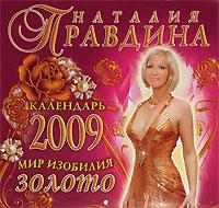 Календарь 2009 (на скрепке). Мир изобилия. Золото