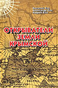 Открыватели земли Крымской