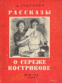 А. Голубева Рассказы о Сереже Кострикове