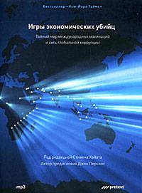 Игры экономических убийц. Тайный мир международных махинаций и сеть глобальной коррупции (аудиокнига MP3)