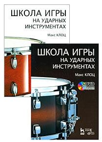 Школа игры на ударных инструментах (+ DVD-ROM)