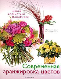 Книга Современная аранжировка цветов