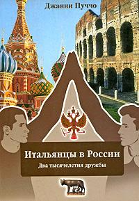 Итальянцы в России. Два тысячелетия дружбы